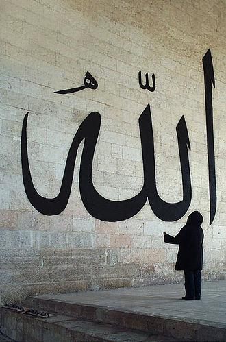 الاســـم:330px-Dcp7323-Edirne-Eski_Camii_Allah.jpg المشاهدات: 8633 الحجـــم:48.5 كيلوبايت