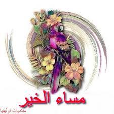 مساء الخير رائعة لاحلى مساء attachment.php?s=d7c