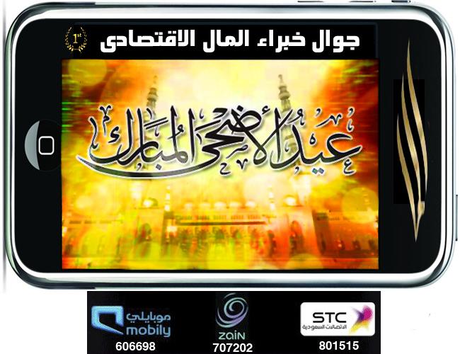 اجازات الاسواق العربية اضحى مبارك attachment.php?attac
