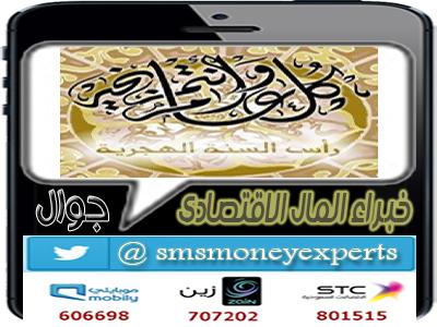 عطلة رسمية الثلاثاء 5-11-2013 بالبورصة المصرية بمناسبة رأس السنة الهجرية نادي خبراء المال