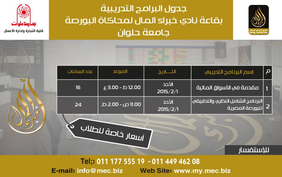 البرامج التدربية لقاعة نادى خبراء المال لمحاكاة البورصة جامعة حلوان   لشهر فبراير نادي خبراء المال