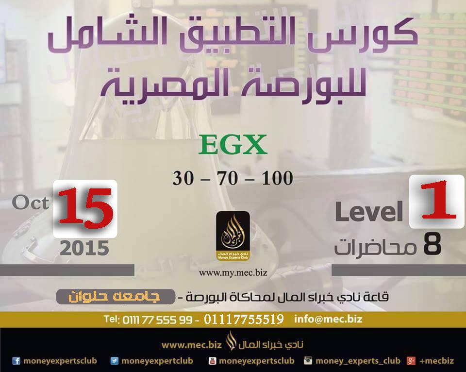 برنامج التدريب العملى الشامل للبورصة المصرية  جامعة حلوان نادي خبراء المال