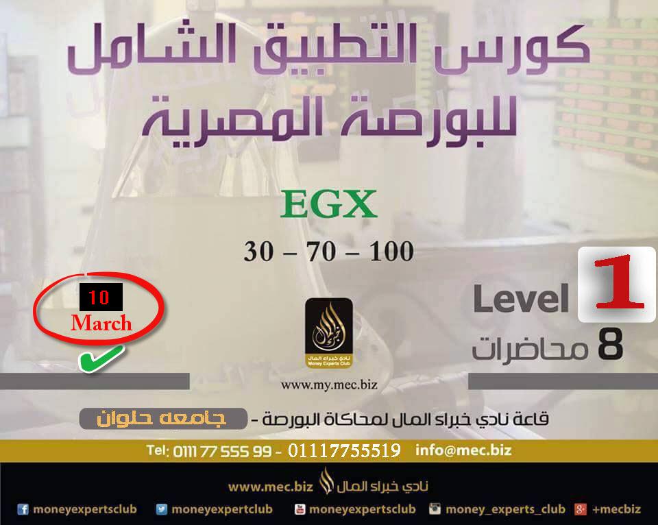 برنامج التدريب العملى الشامل للبورصة المصرية (حلوان ) 6/3/2015 نادي خبراء المال
